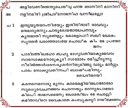 Has been sent meaning in malayalam